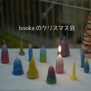 bookaxmas.jpg